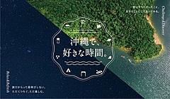 沖縄観光コンベンションビューロー、沖縄を訪れたことのない人に向けた情報サイトを開設、新しい旅のスタイルを提案