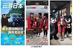 中国IT大手アリババ、日本バーチャル旅行を生中継、コロナ収束見据え訪日旅行意欲喚起へ