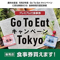 GoToイート、東京の食事券発売の詳細発表、JTBや墨田区観光協会など計400~500か所で販売