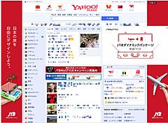 JTBが大型ネット広告を展開した理由とは? 国内旅行の販売で大転換期に挑むデジタル広告戦略を聞いてきた(PR)