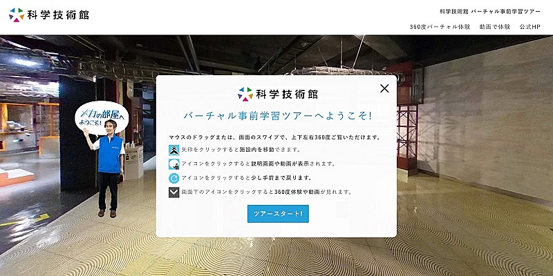 東京の科学技術館、バーチャル見学ツアー公開、自宅や学校で事前学習