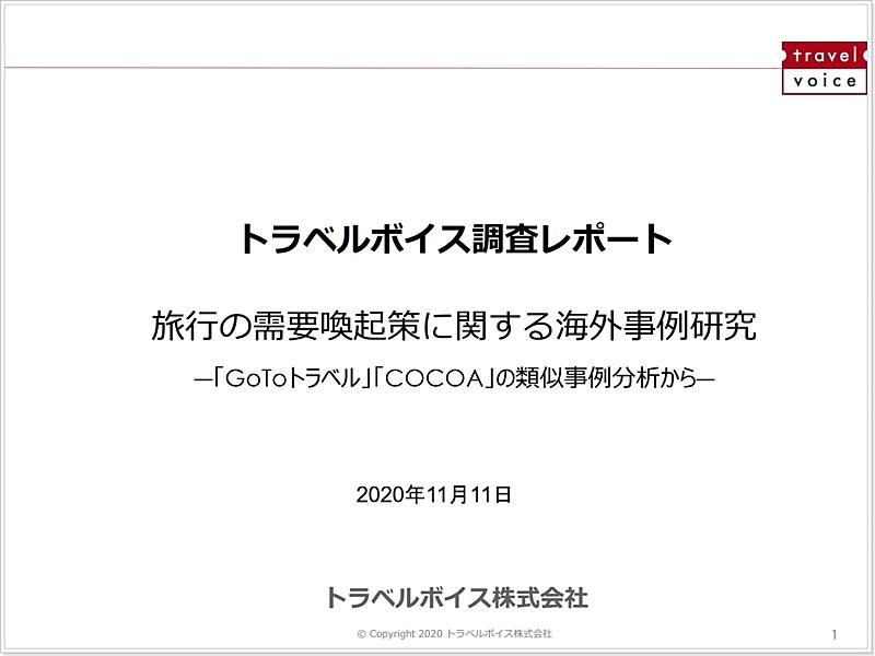世界のGoToトラベル類似事例を整理してみた、バウチャー型から減税型まで - トラベルボイス調査レポート2020