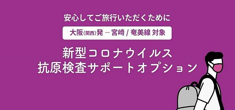 LCCピーチ、航空予約と抗原検査をワンストップで提供、自己負担3000円、関西/宮崎、奄美線で実証実験