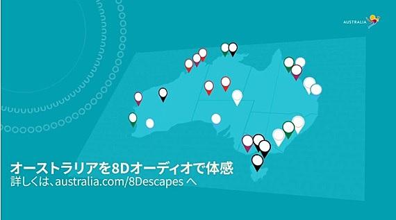 最新音響技術「8Dオーディオ」で人気観光地を体感、オーストラリア政府観光局が動画公開、ウルルやオペラハウスなど