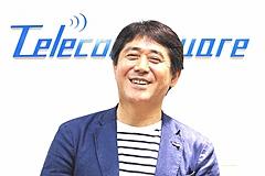 【年頭所感】テレコムスクエア代表 吉竹雄次氏 ―通信を通した新たな価値の提供に挑戦
