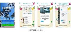 ANAセールス、旅行計画アプリ「A-NAvi」の国内版サービス開始、GoToクーポンが利用可能な店舗も掲載