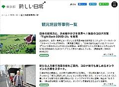 東京都、観光事業者向け支援サイト開設、「新たな日常」対応の事例紹介、オンライン人力車など