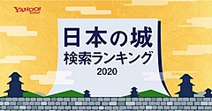 今年最も検索された「日本の城」、トップは姫路城、4月以降にヤフー検索で急増