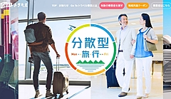 Japan Tourism Agency boosts 'decentralized travel' as a New Normal traveling style