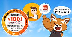 ジェットスター、運賃払い戻しができる有料オプションを100円で販売、12月14日までの期間限定で