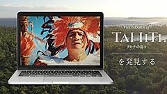 タヒチ観光局、旅行会社向けに新たなオンライン学習プログラムを発表、スペシャリスト認定制度も(PR)