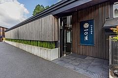 箱根の温泉旅館「一の湯」、宿泊前日18時までキャンセル料無料プラン、急な予定変更に対応