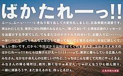 広島県観光連盟、帰省できない同郷人向けに「ばかたれーっ!」の駅張り応援広告、首都圏6駅で