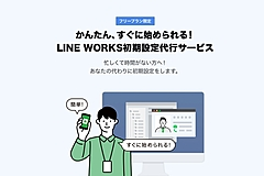 LINEワークス、無料版ユーザーの初期設定を無料で代行、5人以上100人以下のグループが対象