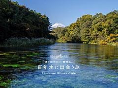ナビタイム、「水の里の旅コンテスト2020」で特別賞、静岡県柿田川の湧水スポットを巡る自転車旅の創出で