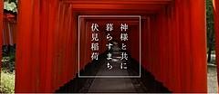 京都・伏見稲荷の地域住民が出演する観光動画、コミュニティと観光が共存する観光モデル目指して