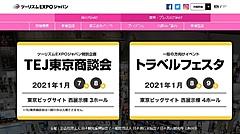 ツーリズムEXPOジャパン東京版、1月に特別企画・商談会を ハイブリッド型で開催、一般向けトラベルフェスタも