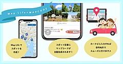 カーナビ旅行を便利に、多言語地図サービス「Map Life」に住所ない場所も目的地設定が可能に