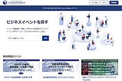 JTB、イベント支援サービスで主催者向け機能拡張、告知・販売・配信・決済・データ分析まで可能に
