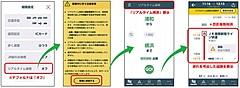 リアルタイム経路検索でJR・京王・小田急が連携、列車の遅れ加味して結果表示、JR東日本アプリで