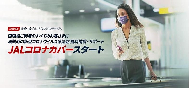JAL、国際線の全乗客にコロナ補償、旅行中の新型コロナ陽性時に医療費や隔離費用で