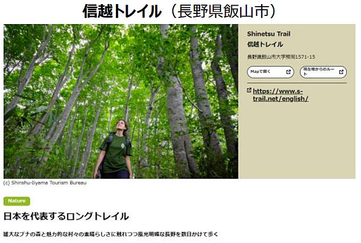 日本政府観光局、訪日客向けサイトを日本人向けに日本語化、外国人目線の魅力再発見を促進
