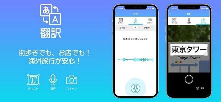 テレコムスクエア、AR道案内アプリ「PinnAR」に翻訳機能、音声・画像スキャンに対応、27言語で