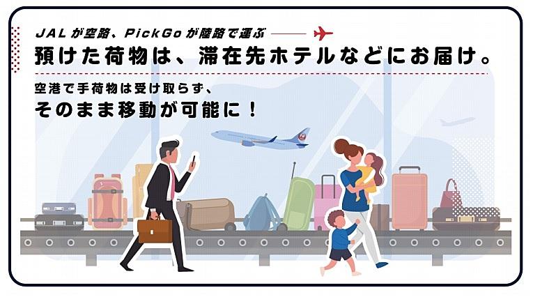 JAL、預け荷物を出発空港から滞在先ホテルに直接届ける新サービス、手ぶら移動に向け実証実験