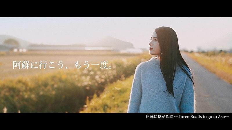 熊本県・阿蘇広域観光連盟、国道57号線の復旧記念で動画公開、阿蘇へつながる3ルート紹介