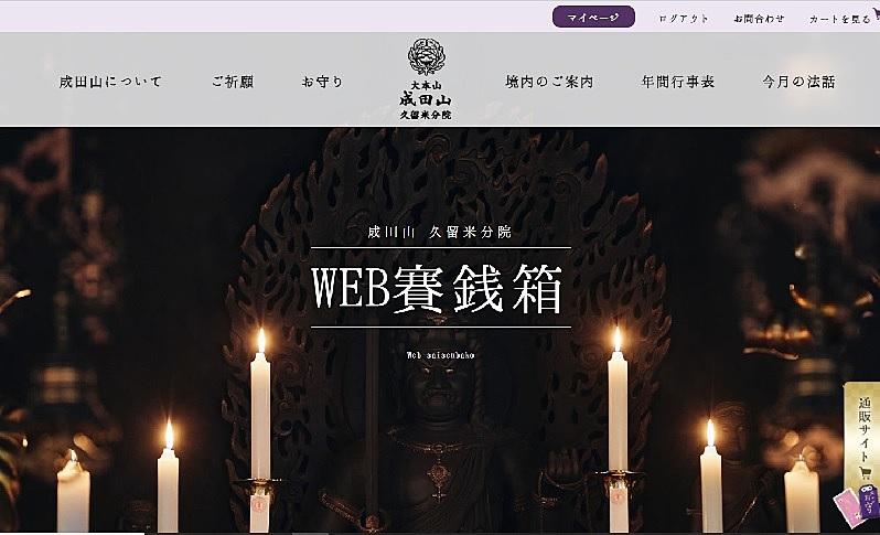 福岡・成田山、ウェブ賽銭箱でオンライン参拝、御朱印ダウンロードなど非接触機能を導入