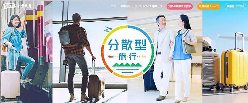 観光庁、「分散型旅行」推進でキャンペーン、旅行各社も商品開発、専用ロゴで普及啓発へ