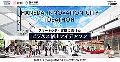羽田イノベーションシティ、スマートツーリズムのアイデア募集、採択で実証実験へ