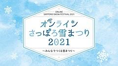 さっぽろ雪まつり、今年はオンライン開催に、市民参加型促し、雪像の作り方を動画配信も