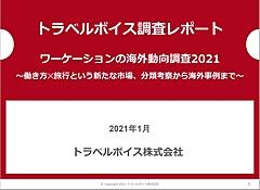 世界各国のワーケーション事情をまとめた ―トラベルボイス調査レポート「ワーケーションの海外動向調査2021」