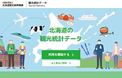北海道観光振興機構、観光統計データや調査事業の結果を集約したサイト開設、自治体・DMOなどの活用を想定