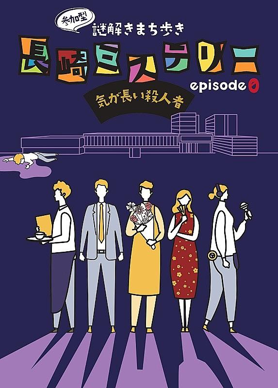 長崎市をミステリー小説の舞台に犯人捜しする観光体験イベント、新たな市内の魅力発見へ、観光庁「あたらしいツーリズム」事業で開催