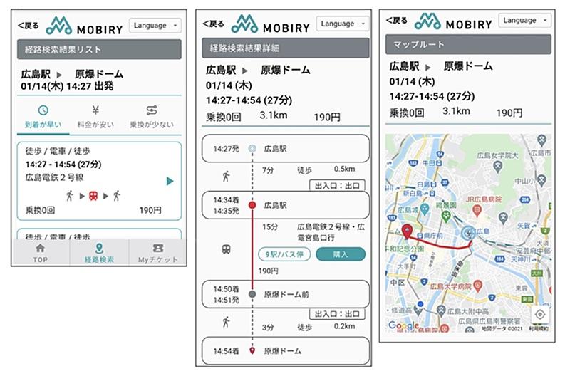 NECと広島電鉄、MaaSアプリ「MOBIRY」の機能拡張、複合経路検索、シェアサイクル、特典発券サービスなどを実装