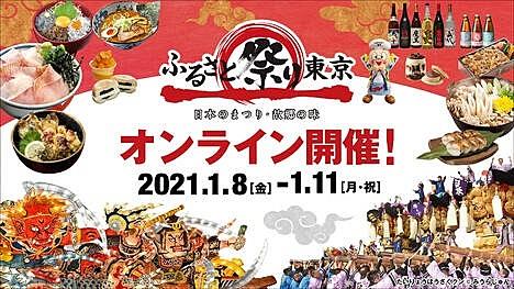 ふるさと祭り東京2021、今年はオンライン開催、ご当地トークやよさこいをライブ配信