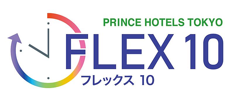 プリンスホテル、チェックイン時間を自由に選べる最大10時間滞在プランを販売、コロナ禍での新しい働き方に対応
