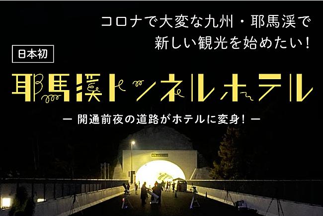 開通前のトンネルに宿泊できる新企画、大分県の景勝地・耶馬渓で、キャンピングカー利用で夕食は特別メニュー提供