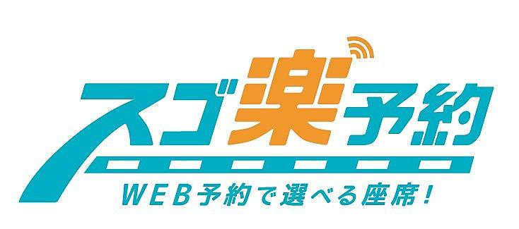 東武トップツアーズ、「JR+宿泊」ツアーのネット予約を開始、申込時に座席指定、受け取りはJR指定券販売機で