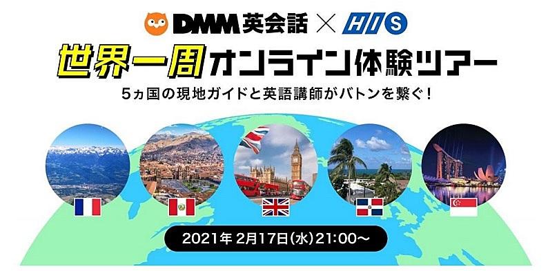DMM英会話、HISとコラボでオンライン海外ツアー、英語講師と現地ガイドがライブ中継