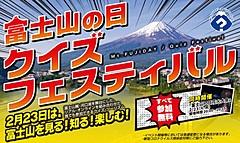 富士河口湖観光連盟、「富士山の日」にクイズ祭りの新イベント、リアルとオンラインのハイブリッド型で、吉本興業と