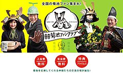 熊本県菊池市、関係人口創出に向けて、全国の「きくちさん」大募集、代表総選挙も実施中