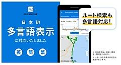 ナビタイム、自転車ナビアプリを多言語化、英語・中国語でも利用可能に