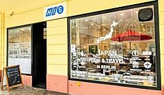 HIS、ドイツに日本食材店オープン、現地法人が運営、三重県が物産・観光展も