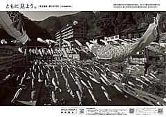 熊本豪雨の被災地3市町村、連携でAR活用のポスター制作、復興進む様子を鯉のぼり動画で表現