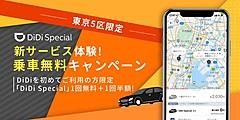 タクシー配車アプリ「DiDi」、新規登録拡大でキャンペーン、ハイヤー配車の初回乗車を3000円まで無料に