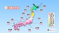 桜の開花予想2021、一番乗りは東京で3月18日、京都・嵐山は3月27日、全国的に平年より早め