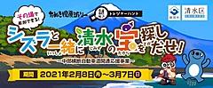 静岡市清水区、LINEトークで観光地の謎解きゲーム、PR動画などで幅広い層に訴求